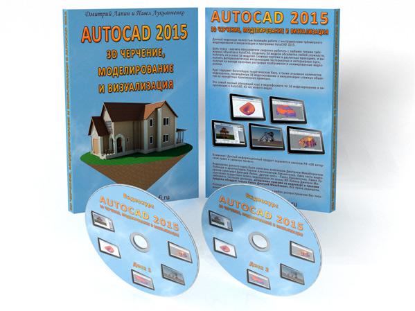 Autocad 2012 Уроки