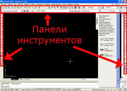 Как поменять фон и интерфейс в AutoCAD  СтройМетПроект